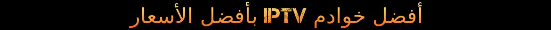 أفضل خدمات IPTV بأفضل الأسعار